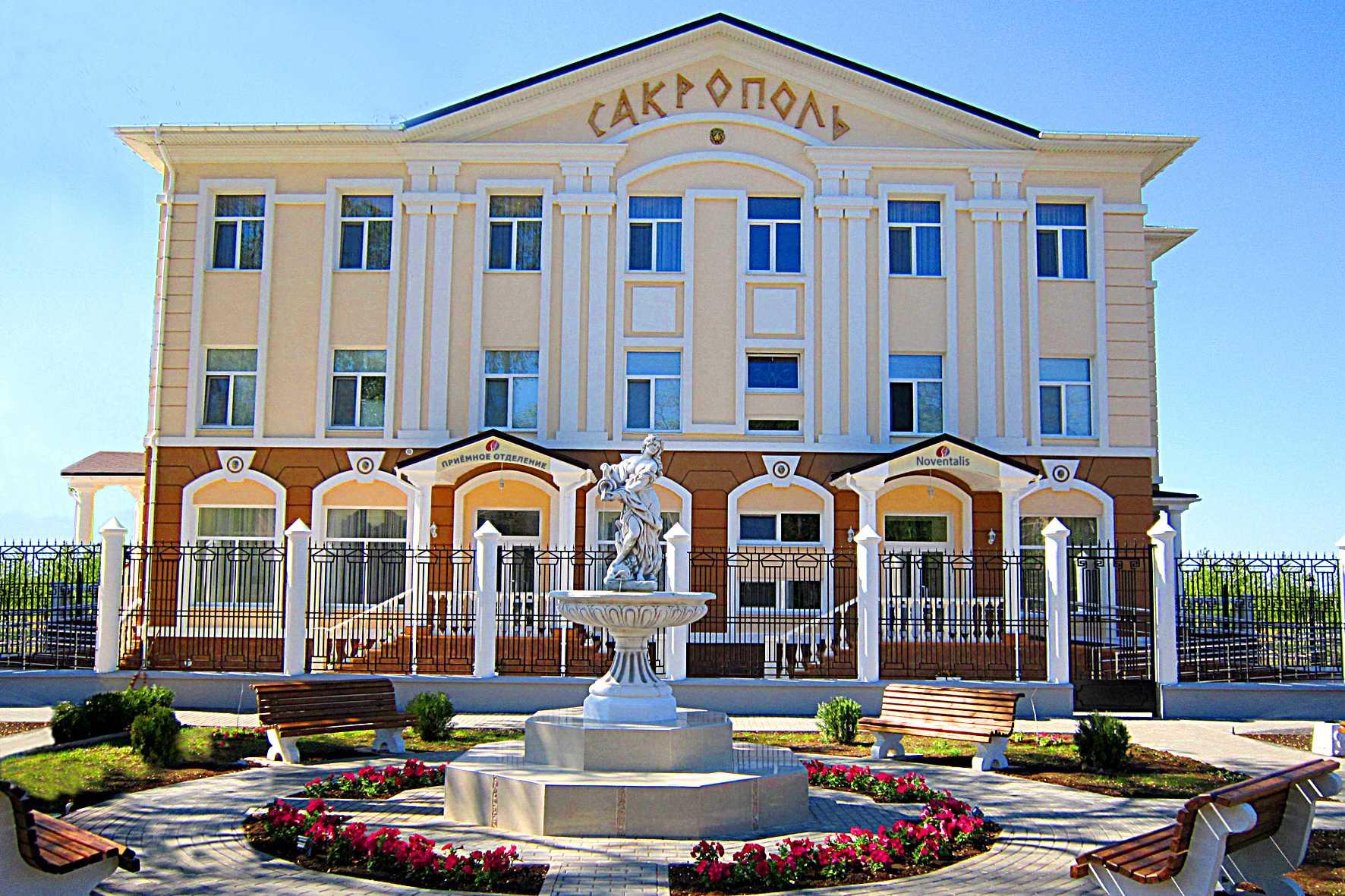 Сакрополь санаторий