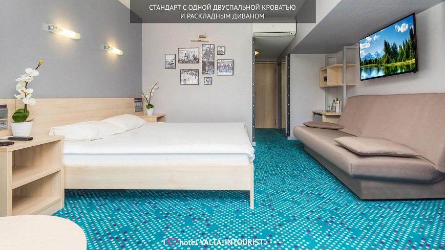 Стандарт улучшенный с одной кроватью и диваном