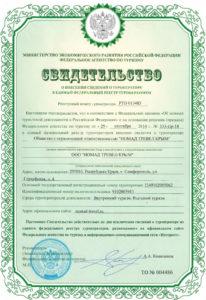 Регистрационные документы.