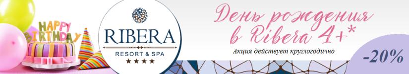 День рождение в Ribera Resort&Spa 4*!