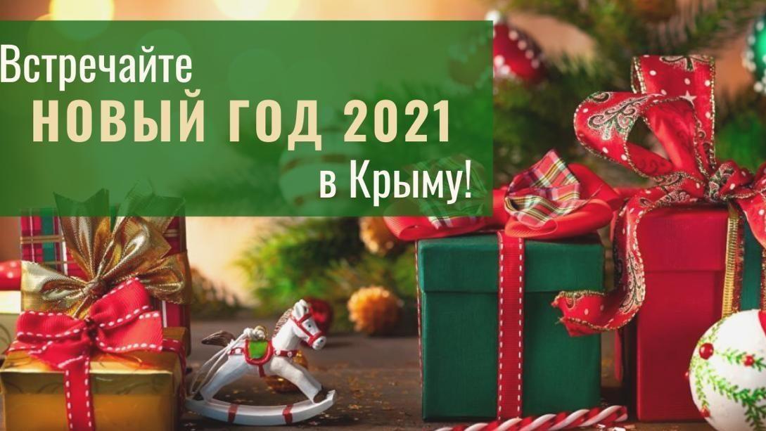 Отдых в Крыму 2020: Санатории, отели, детские лагеря, экскурсии, трансфер