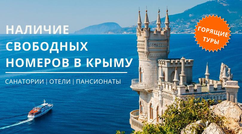 Отдых в Крыму 2021 все включено с детьми, семьей в «НОМАД ТРЕВЕЛ КРЫМ»