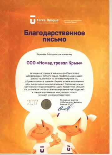 Благодарность Черномор