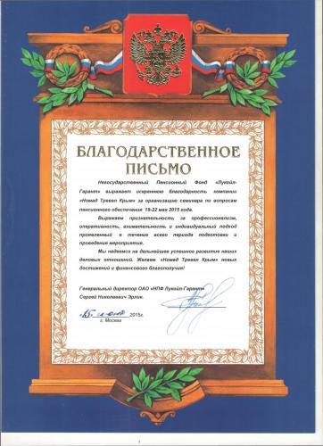 Лукойл Гарант
