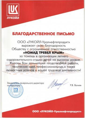 Уралнефтепродукт