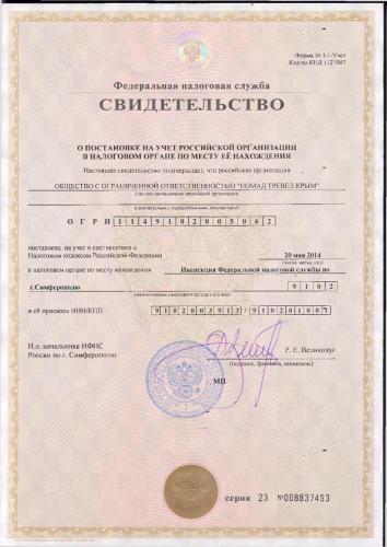 Св-во о постановке на учет в налог. органе